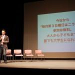 琉球ニライ大学開校