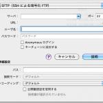 MacのSCPできるクライアント