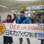 DEE okinawa 日本ブログメディア新人賞 特別賞 受賞おめでとう!